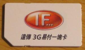 3G IFカード